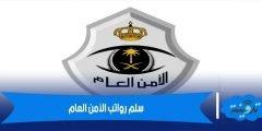 سلم رواتب الأمن العام – راتب جندي قوات الأمن العام