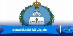 سلم رواتب كلية الملك خالد العسكرية كافة التخصصات