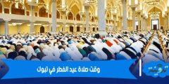 وقت صلاة عيد الفطر في تبوك 2021 - 1442