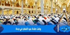 وقت صلاة عيد الفطر في جدة 2021 - 1442