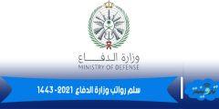 سلم رواتب وزارة الدفاع 2021 – 1443 مع البدلات