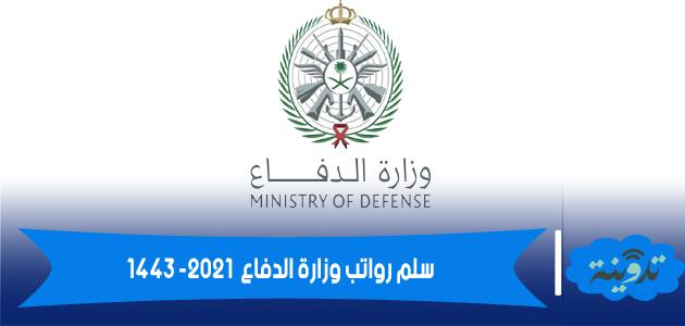 سلم رواتب وزارة الدفاع 2021 - 1443