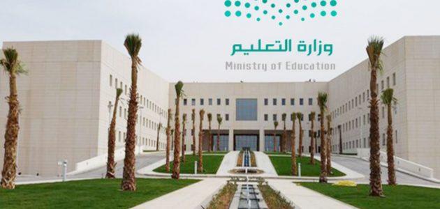 موعد بداية المدارس في السعودية 1443
