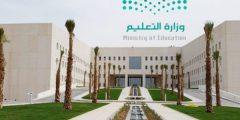 التقويم الدراسي في السعودية 1443