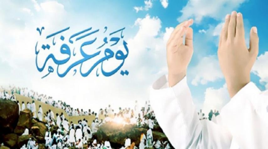 دعاء يوم عرفة مستجاب عن النبي