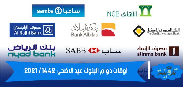 اوقات دوام البنوك عيد الاضحى 1442 / 2021