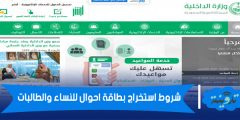 شروط استخراج بطاقة احوال للنساء والطالبات